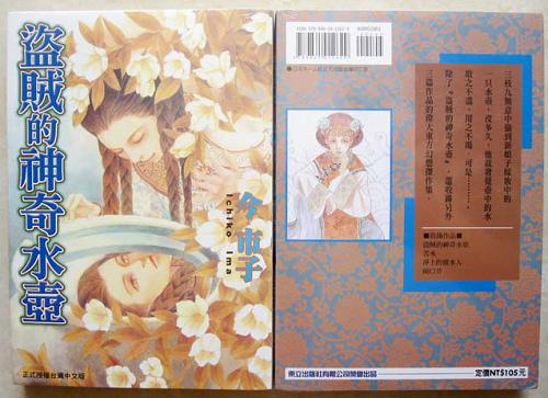 Touzoku no Mizusashi_ichiko_ima